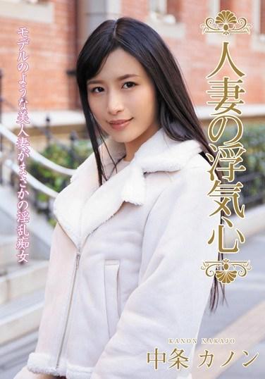 SOAV-066 A Married Woman's Infidelity Desire: Kanon Nakajo