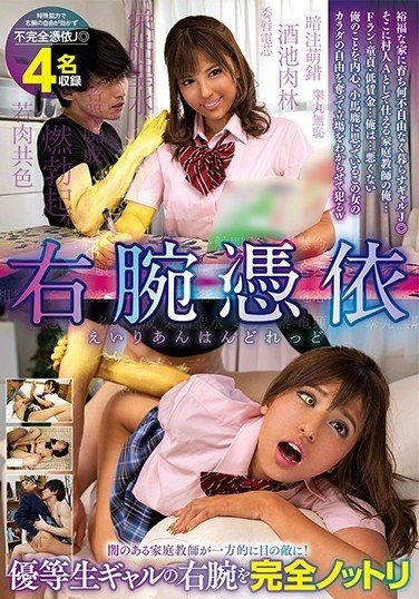 SOSF-001 Alien Hundred Possessed Right Arm – Shady Private Tutor Becomes A One-sided Enemy! Honor S*****t Complete Takeover Of a Gal's Right Arm –