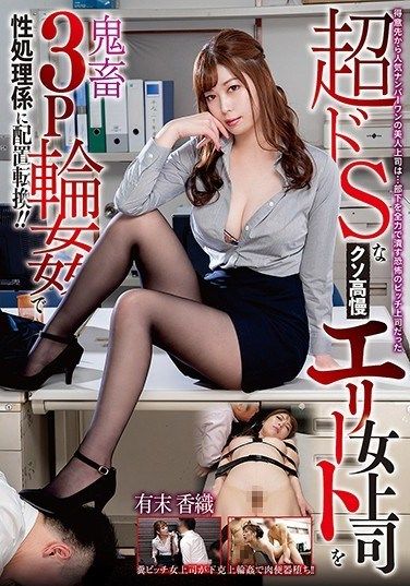 SOTB-005 3P Rough Group Fuck With Super Sadist Haughty Elite Female Superior And Promoted To Chief Of Sexual Affairs!! Kaori Arisue