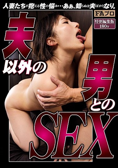 SQIS-021 SEX With A Man Other Than My Husband