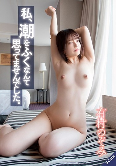 SQTE-306 I Never Thought You'd Make Me Squirt – Nozomi Arimura