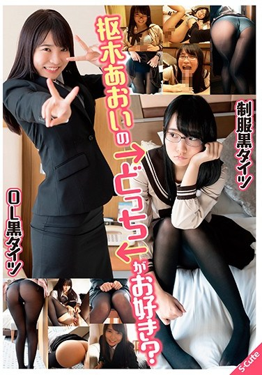 SQTE-309 Aoi Kururugi – Which One Do You Like Better? – Uniform And Black Tights x Office Lady Black Tights –