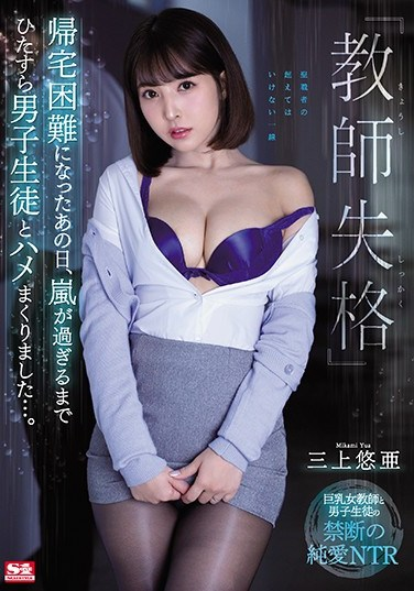 SSNI-802 Poor Teacher – Trapped At School During A Storm, She Fucks Her Male S*****ts Until The Weather Clears… – Yua Mikami