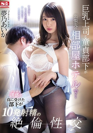 SSNI-804 A Boss With Big Tits And Her Cherry Boy Colleague Share A Hotel Room… – He Takes Her Teasing Seriously And Fucks Her 10 Times – Aika Yumeno