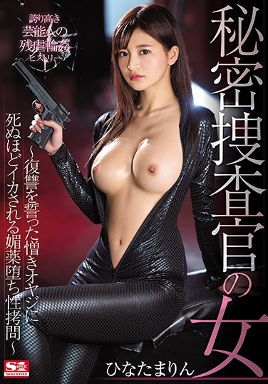 SSNI-809 The Secret Woman Investigator – She Vowed To Get Revenge On This Hated Dirty Old Man, But Instead She Descended Into Aphrodisiac Pleasure And Pain – Marin Hinata