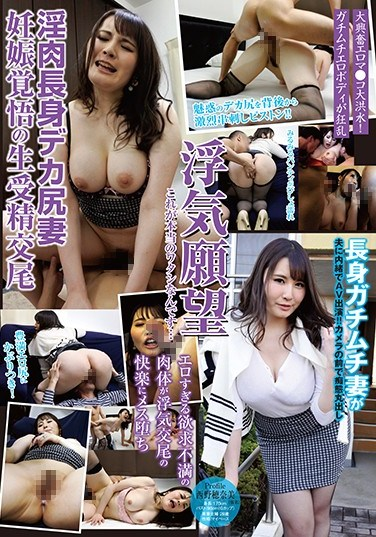 SYKH-011 Adulterous Desire – This Is The Real Me… – Vol.11 – Honami-san, 28yo
