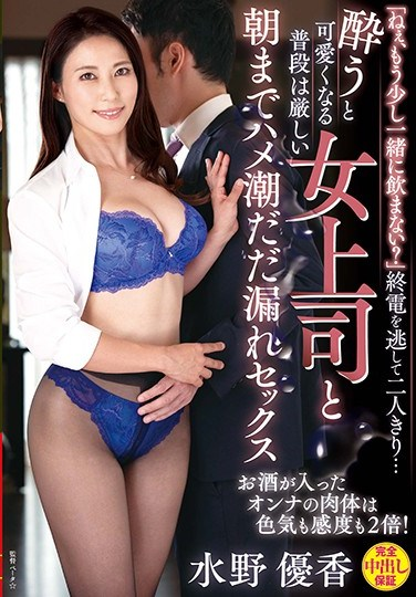 "VEC-424 ""Hey, Don't You Want To Spend Some More Time Together?"" After Missing Their Last Train Home… This Normally Strict And Severe Lady Boss Turned Into A Cute Girl And Started Squirting In Pissing Sex Until The Break Of Dawn Yuka Mizuno"