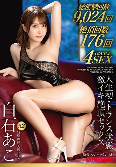 ABP-992 For The First Time In My Life, A Trance State, Iki Climax Sex 52 Beautiful Constriction, Buttocks Swell! ! Shiraishi Ako