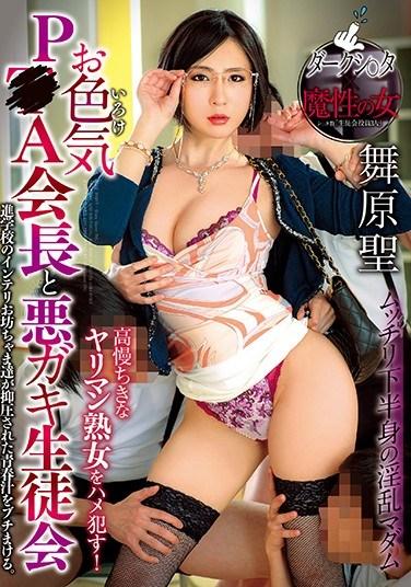 GVH-086 A Sexy P*A DIrector And A Bad Boy S*****t Council President Hijiri Maihara