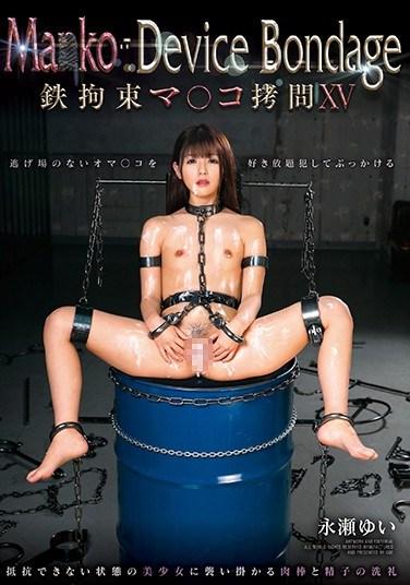 GVH-091 Ma*ko Device Bondage XV Iron Tied Up P*ssy Pounding Yui Nagase