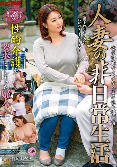MOND-192 A Married Woman's Exceptional Daily Life – Chitose Shinohara