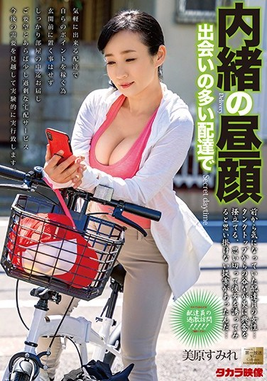 MOND-193 Her Secret Daytime Face: Deliveries And A Lot Of Meetings – Sumire Mihara