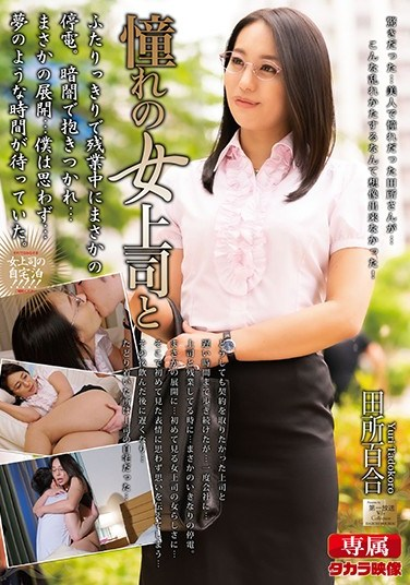 MOND-194 With My Hot Boss, Yuri Tadokoro