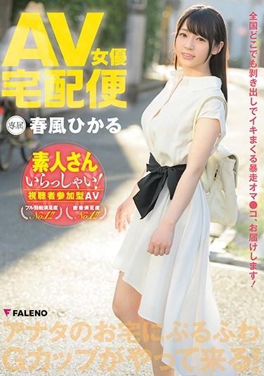 FADSS-021 AV Actress Home Delivery: Hikaru Harukaze
