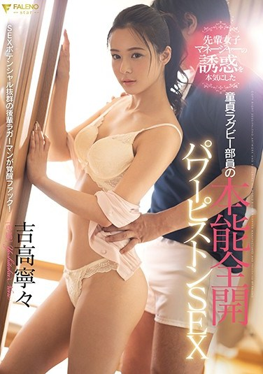 FSDSS-070 A Cherry Boy Rugby Player Gets Seduced By His Female Manager, Leading To Powerful Piston Sex – Nene Yoshitaka