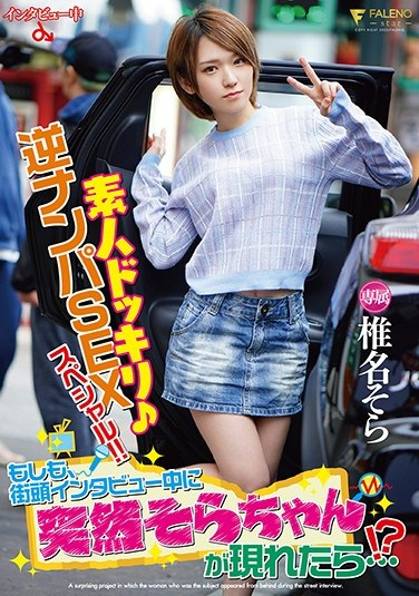 FSDSS-071 An Amateur Candid Camera Reverse Pick Up Sex Special!! What If You Were Being Interviewed In The Street When Suddenly, Sora-chan Showed Up…!? Sora Shiina