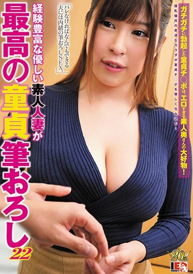 IENF-093 It's Awesome To Lose Your Virginity To A Kind, Experienced Amateur Married Woman 22