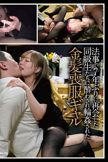 SDAM-051 A Blonde Gal Meets Her Classmates For The First Time In 7 Years And Gets G*******ged – Kanna, 22yo