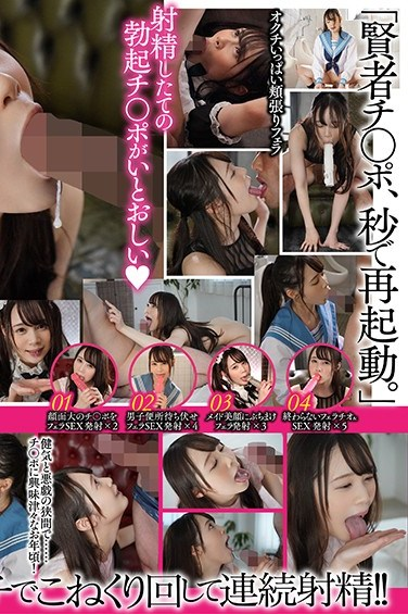 STARS-255 Hey, Your Dick Is Still So Hard Consecutive Blowjob Action With Recently Ejaculated Sensual Cocks Yuzu Shirakawa