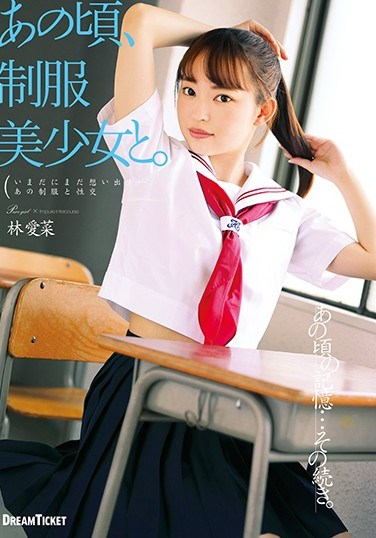 HKD-015 A Long Time Ago, With A Beautiful Y********l In Uniform – Mana Hayashi