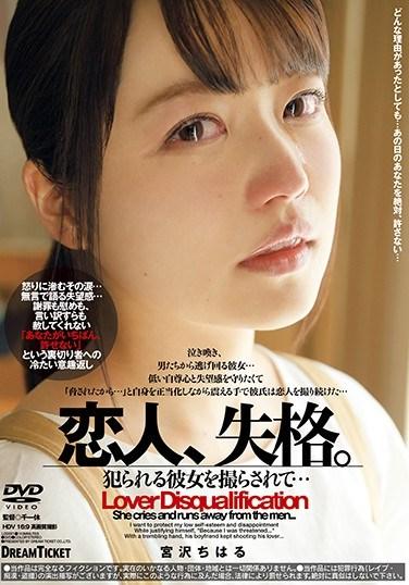 LDD-001 A Lover's Mistake – Chiharu Miyazawa