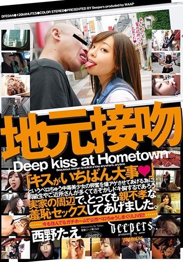 DFE-044 Hometown Kiss, Tae Nishino