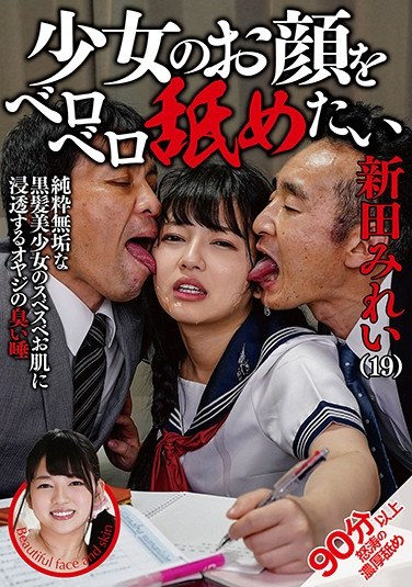 NEO-732 I Want To Lick The Face Of A Barely Legal Babe Mirei Nitta