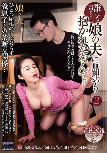 MDVHJ-018 I Can't Tell Anyone… Who Could Have Imagined That I Was Being Fucked By My Daughter's Husband… 2