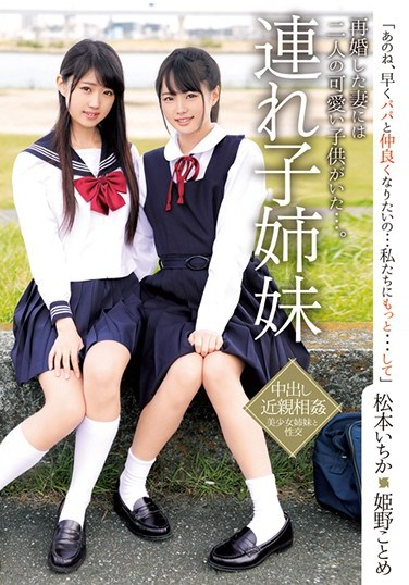 IBW-786 z Stepchildren Sister Matsumoto Ichika/Himeno Kotome