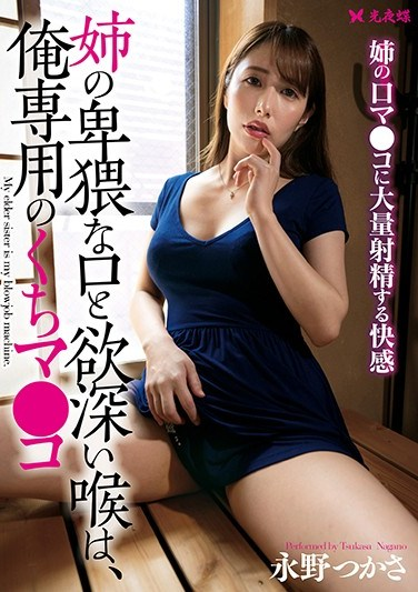 YST-225 My Stepsister's Immoral Mouth And Horny Throat Are All Mine – Tsukasa Nagano