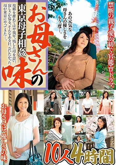 MCSR-401 Taste Of A MILF, Tokyo Stepmom Fuck 10 Women 4 Hours