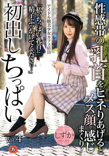 ANZD-021 Her First Little Ejaculation Vol.4 A Beautiful Girl Cafe Worker With Idol-Good-Looks When You Tweak Her Sensual Nipples She'll Cum Like A Bitch! Shizuka