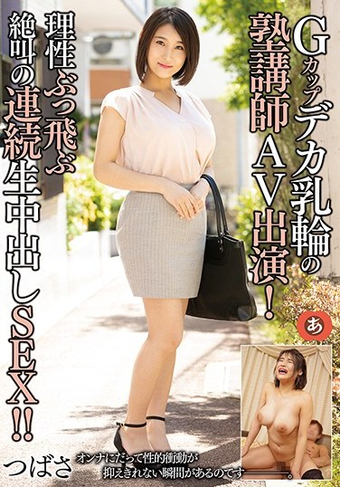 ANZD-024 A G-Cup Big Titty Cram School Instructor Is Making Her Adult Video Debut! Creampie Raw Footage Of Mind-Blowing Scream And Shout Filled Consecutive Sex!! Tsubasa