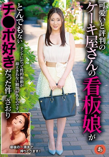 ANZD-029 A Cute Girl Working At A Cake Shop Who Absolutely Loves Cock – Saori