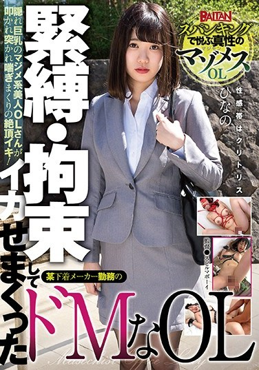 BAHP-040 Tied Up For S&M Orgasms – Submissive Office Girl Working For A Lingerie Line Hinano