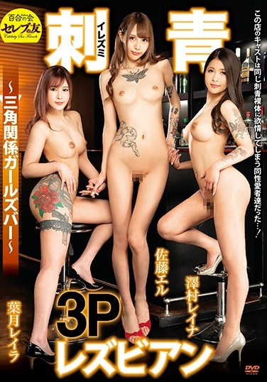 CESD-909 Tattooed Lesbian Threesome – Love Triangle Girls Bar – Reira Hazuki Eru Sato Reina Sawamura