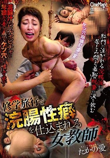 CMV-144 This Female Teacher Got An Enema During Our School Trip Ai Takano