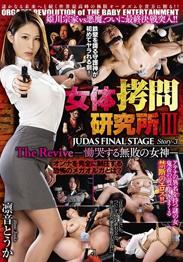 DBER-074 The Female Body Shame Research Center III JUDAS FINAL STAGE Story-3 The Revive – The Undefeated Goddess Weeps – Toka Rinne