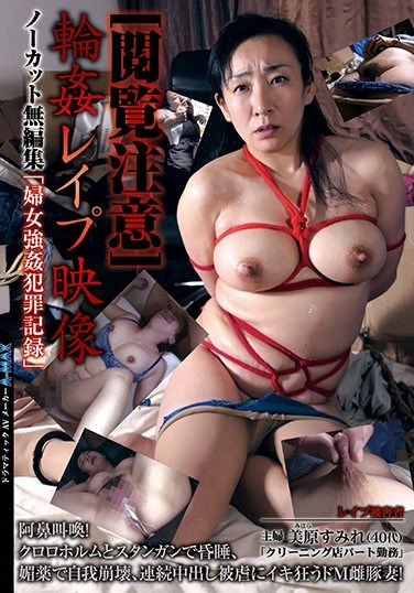 EMBZ-207 (Warning) Hard Fuck Footage No Cut No Editing Record Of A Woman's Agonizing Cries! Super M-Type Female Housewife Continuously Creampie Fucked Until Cumming! Sumire Mihara