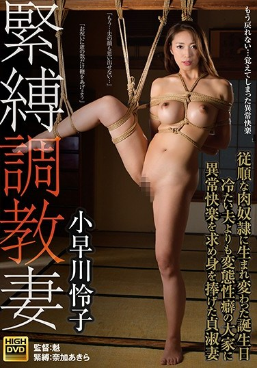 GMA-009 S&M Bondage MILF – The Day Her Landlord Breaking In His Tenant – She Was Chaste Until The Day She Found Out She Liked Him Better Than Her Husband Reiko Kobayakawa