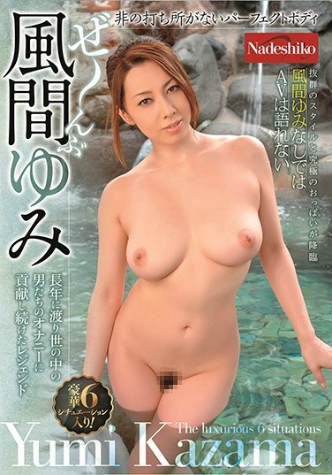 NATR-636 Everything About Yumi Kazama