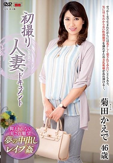 JRZD-977 It's My First Time Filming My Affair Kaede Kikuta