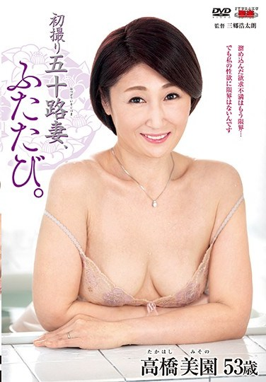 JURA-29 First Time in Her 50s, Wife, Again. Misono Takahashi