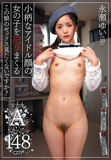 KTRA-228 I'm Fucking The Shit Out Of A Tiny Girl With Idol-Good Looks Yui Nagase
