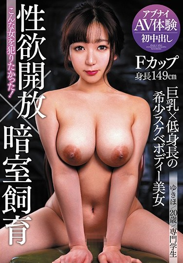 KTRA-229 Sexual Release x Dark Room Domestication Yukiho Shirase