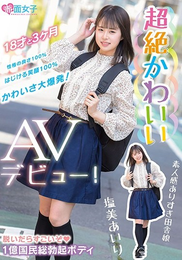 SKMJ-109 Super Extra Cute Airi Shiomi Porn Debut!