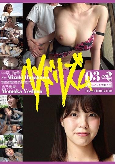 HMNF-067 Sex Films 03