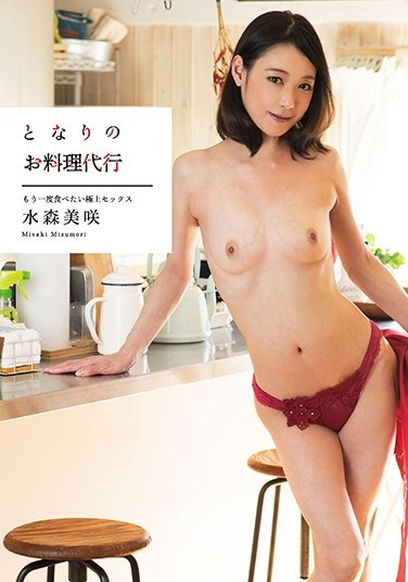 VGD-209 My Next Door Foodie Proxy Ultra Exquisite Sex I'd Like To Taste Again Misaki Mizumori