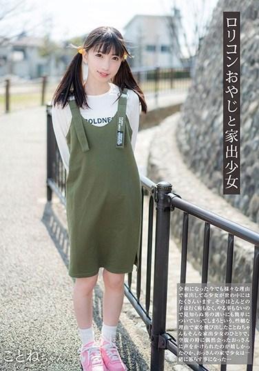 JUKF-044 Loricon Father And Runaway Girl Kotone-chan Winter Love Thing
