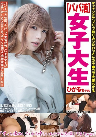 JUKF-045 An Old Man Who Met Me Through A Matching App Will Complete His Death With A [co-worker] Hikaru-chan, A Female College Student Hikaru Konno
